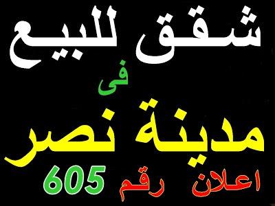 شقق للبيع بمدينة نصر 605 Apartments for sale Nasr City