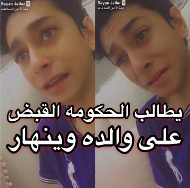 ريان جيلر يناشد الحكومة السعودية بسبب والده وينهار بالبكاء