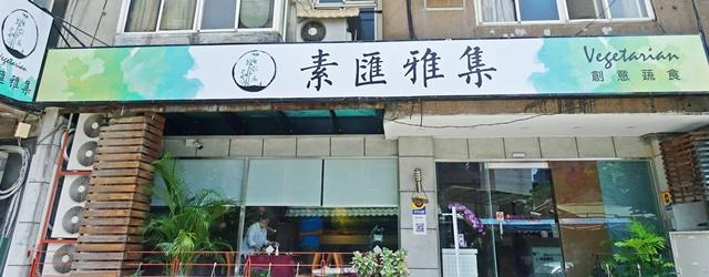素匯雅集創意蔬食~台北松山民生社區創意素食