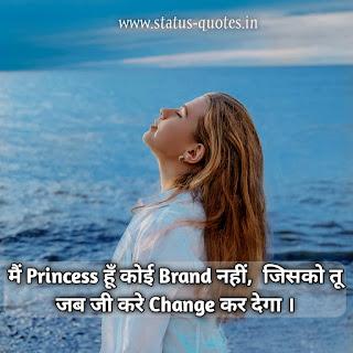 Attitude Status For Girl In Hindi For Instagram, Facebook 2021 |मैं Princess हूँ कोई Brand नहीं,   जिसको तू जब जी करे Change कर देगा ।