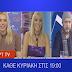 Best of the Best - Άντζελα Δημητρίου