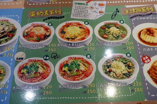 太陽蕃茄拉麵菜單誠品信義店