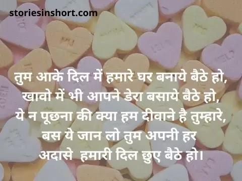 romantic-hindi-love-shayari