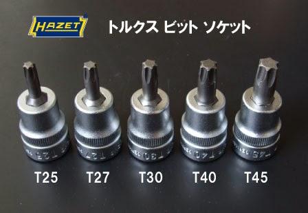 HAZETハゼットのトルクスビットソケットのサイズはT25、T27、T30、T40、T45。ハレーダビッドソンに乗られる方は自分ではノーメンテの方も多く