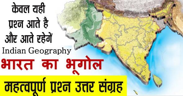 भारत का भूगोल वस्तुनिष्ठ प्रश्न PDF | Indian Geography Hindi MCQs