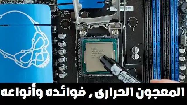 المعجون الحرارى ما هو وما فائدته وأنواعه ؟ - علم الكل