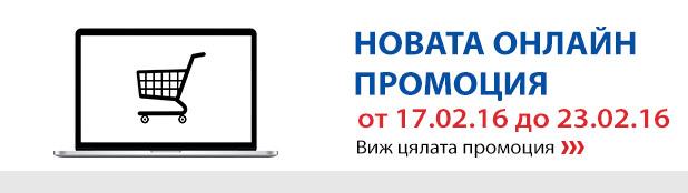 http://www.technopolis.bg/bg/PredefinedProductList/17-02-23-02-16/c/OnlinePromo
