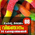 Kerala PSC | General Knowledge | 50 Questions - 08