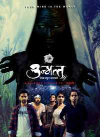 Unmatta Marathi Movies Free Download 480p Hd Mkv 2019