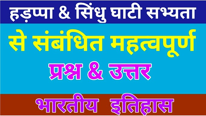 Sindhu Ghati sabhyata in Hindi | सिंधु घाटी सभ्यता से संबंधित प्रश्न उत्तर - all the best gk