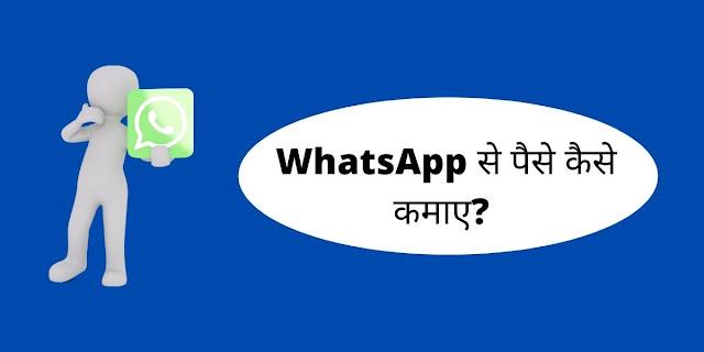 WhatsApp से पैसे कैसे कमाए?