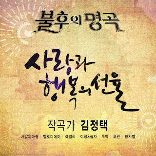 [Single] Various Artists - 불후의 명곡 - 전설을 노래하다 - 작곡가 김정택 편