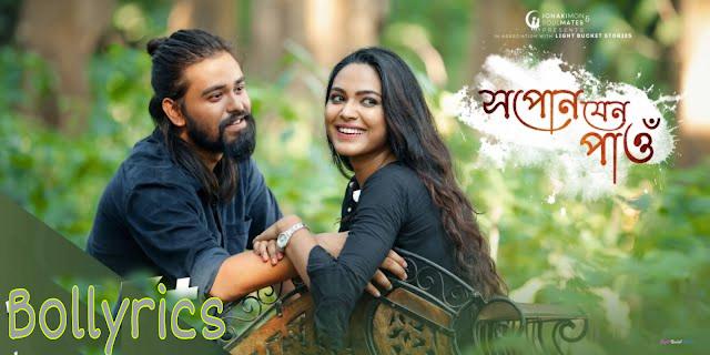 Xopun Jen Pau Lyrics & Download | Jonaki Mon | Kukil Pratim | Kamal Lochan | Durgashri Borah