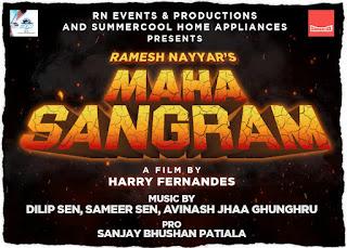 भोजपुरी फ़िल्म ' महा संग्राम' की शूटिंग जल्द शुरू की जायेगी    #NayaSaveraNetwork