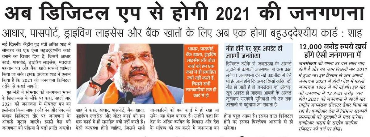 डिजिटल एप से होगी 2021 की जनगणना