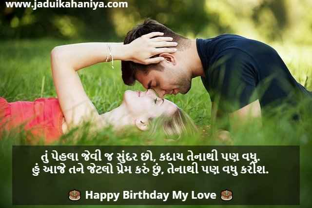 Birthday Wishes for Wife in Gujarati
