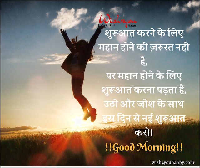 Mahaan Hone Ke Liye, Motivational Good Morning Status