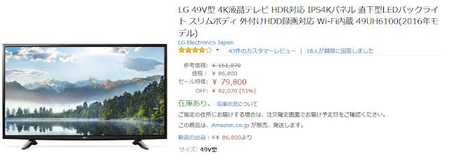 LG 49V型 4K液晶テレビ HDR対応 IPS4Kパネル 直下型LEDバックライト スリムボディ 外付けHDD録画対応 Wi-Fi内蔵 49UH6100(2016年モデル)
