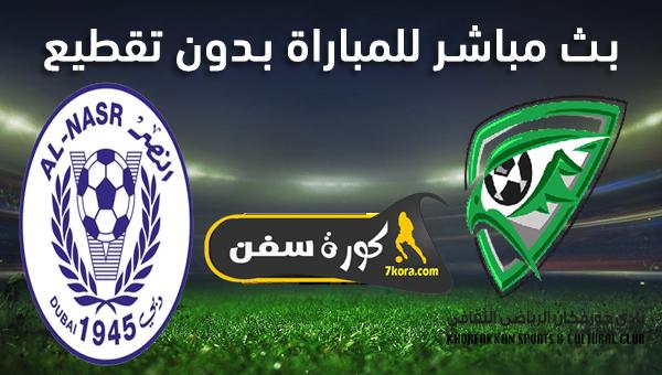مشاهدة مباراة النصر الإماراتي وخورفكان بث مباشر بتاريخ 13-03-2020 دوري الخليج العربي الاماراتي