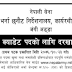 Government Jobs or Sarkari Jobs Opportunity for Nepal Army 2076