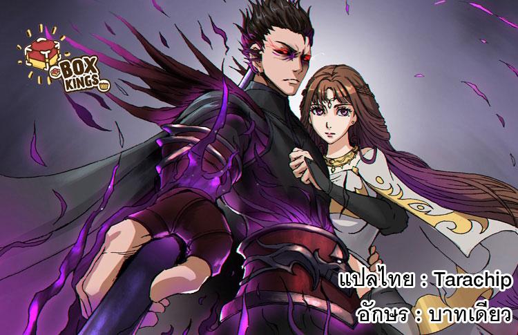 อ่านการ์ตูน Tangyan in the other world 2 ภาพที่ 26