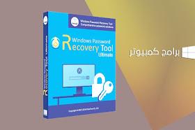 تحميل برنامج Windows Password Recovery Tool Ultimate 7.1.2.3