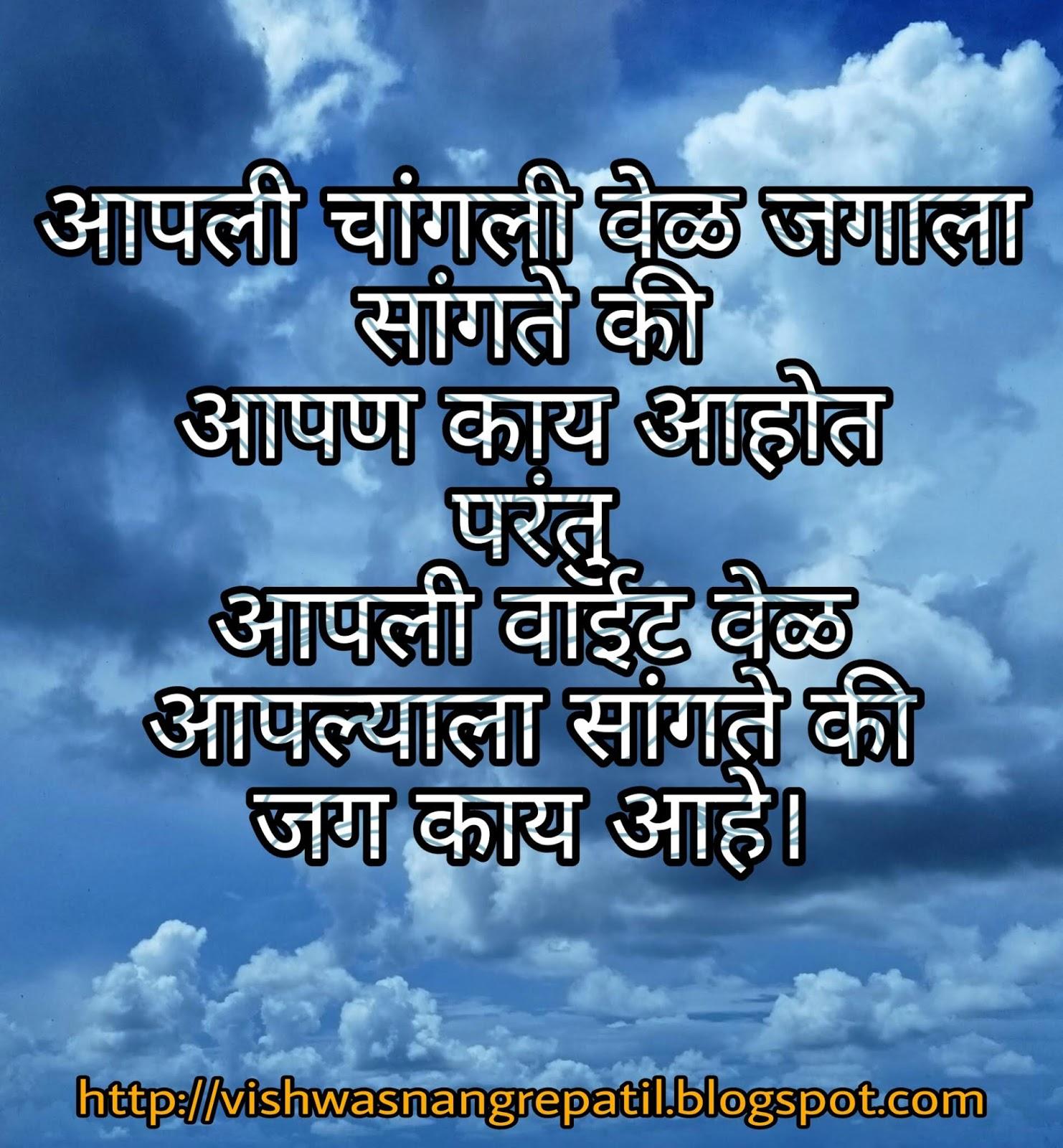 vishwas nangare patil motivational marathi status