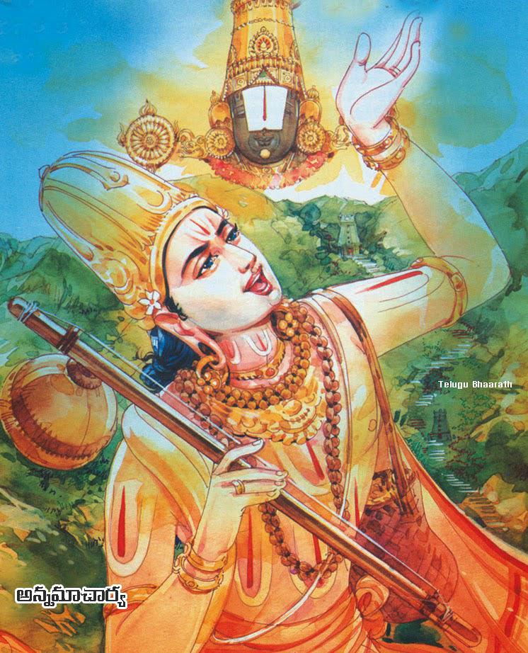 అన్నమాచార్య కీర్తనలు - Annamaacharya Kirtanalu