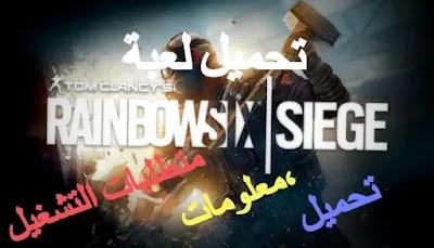 تحميل لعبة Rainbow Six Siege