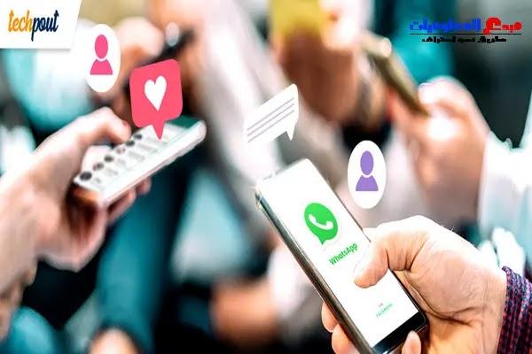 كيفية إرسال رسالة إلى شخص ما على WhatsApp ليس في قائمة جهات الاتصال الخاصة بك