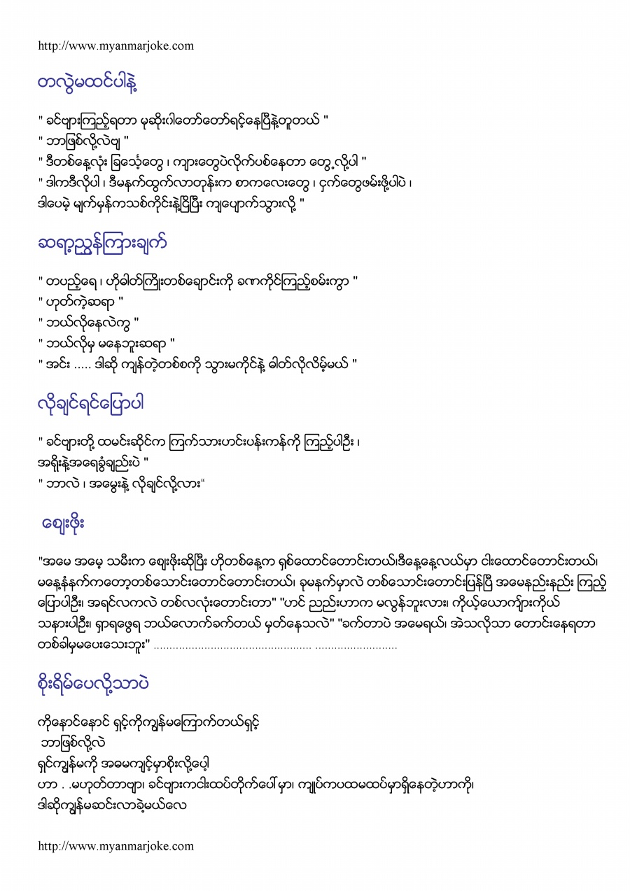 don't misunderstand, myanmar joke