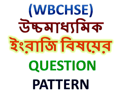Higher Secondary Question Pattern of English Subject