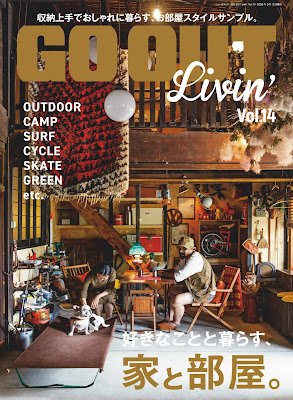 GO OUT特別編集 GO OUT LIVIN' Vol.01-14
