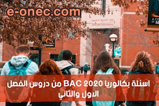 اسئلة بكالوريا 2020 BAC من دروس الفصل الاول والثاني