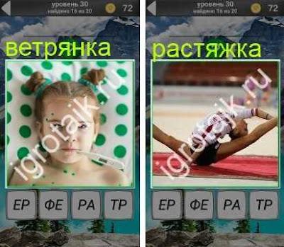 ребенок болеет ветрянкой, гимнастка делает растяжку 600 забавных картинок 30 уровень