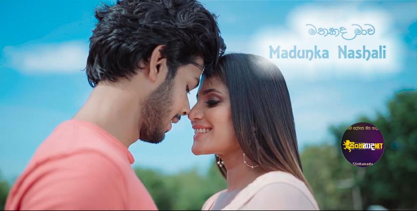 Mathakada Mawa Thama Oyata - Madunka Nashali Official Music Video