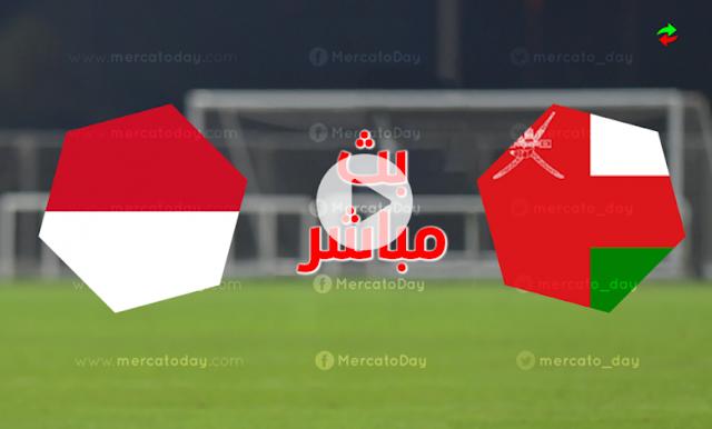 مشاهدة مباراة عمان واندونيسيا بث مباشر بتاريخ 3-6-2021 مباراة ودية