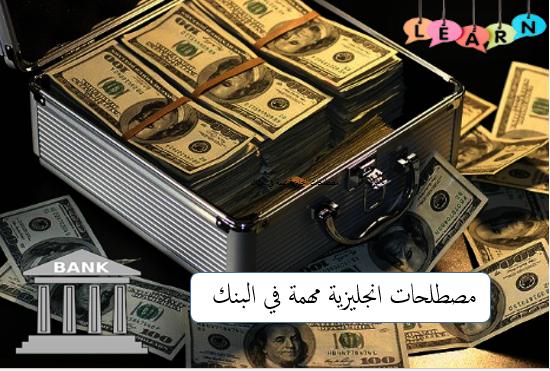 كلمات انجليزية مترجمة -البنك بالانجليزي-