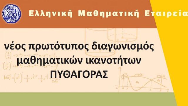 Νέος διαγωνισμός μαθηματικών ικανοτήτων «ΠΥΘΑΓΟΡΑΣ»