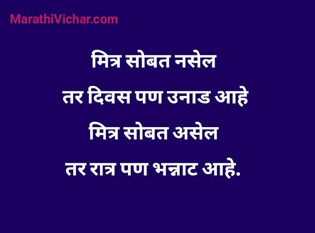 best friend status marathi