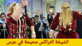 الشيخة الطراكس محيحة في عرس مغربي رقصة رائعة