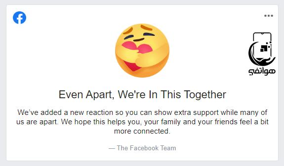"""فيسبوك تطلق الرمز التعبيري الجديد """"رمز الاحتضان"""""""