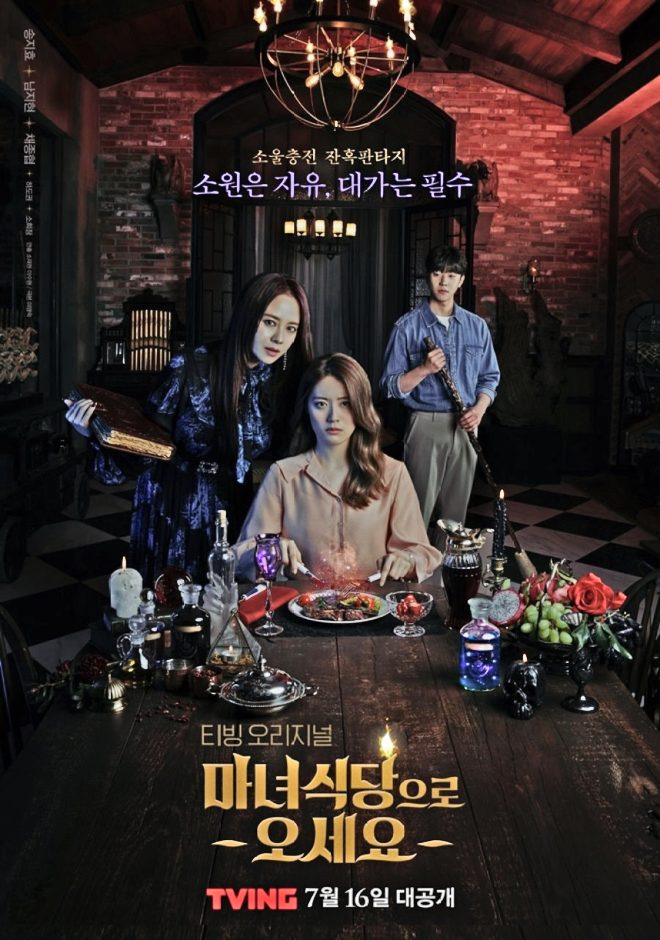 The Witch's Diner 2021 (Korean drama)
