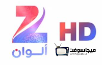 شاهد قناة زي الوان بث مباشر Zee Alwan tv Live