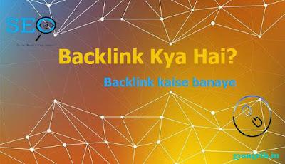 Backlink kya hai? Backlink kaise banaye? in Hindi