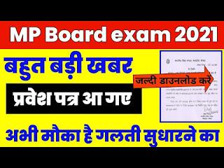 MP Board Admin Card 2021,mpbse Admit Card Download,MP Board 10th admit card 2021, MP Board 12th admit card download,