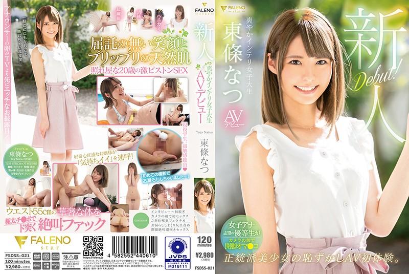 FSDSS-021 Rookie Refreshing Intelligent Female College Student AV Debut Natsu Tojo