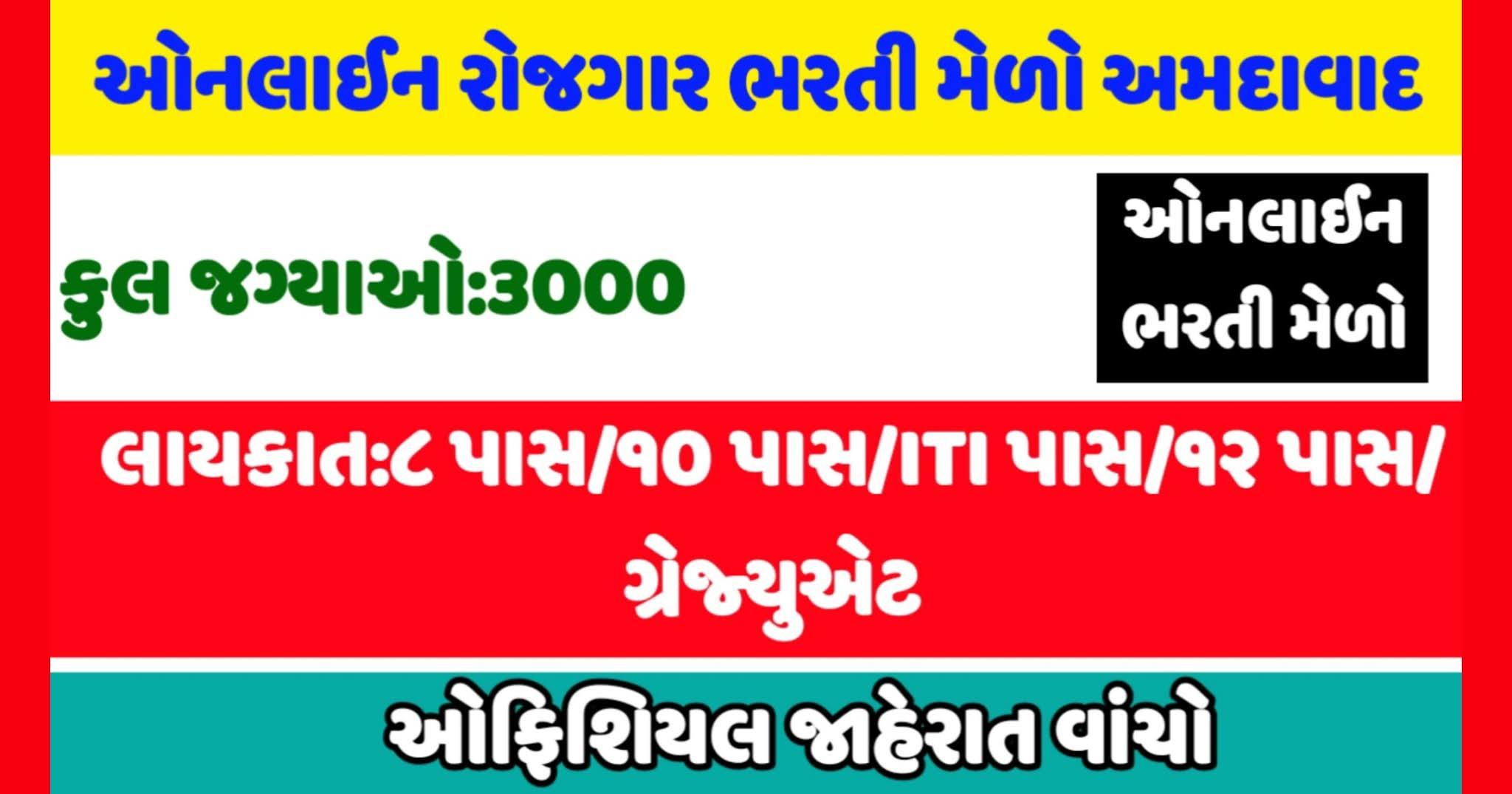 Ahmedabad Online Jobs Fair 2020