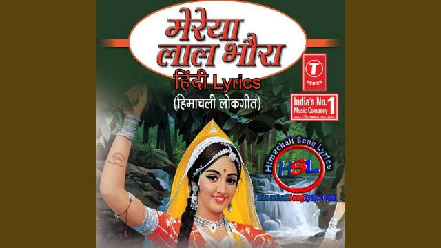 Mereya Lal Bhaura Ho Song Lyrics   Sher Singh : लाल भौरा