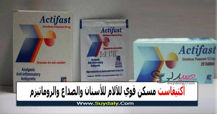 أكتيفاست Actifast مسكن للآلام ومضاد للالتهاب للأسنان والصداع الجرعة والسعر في 2020 والبديل